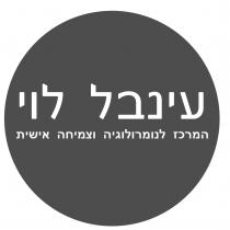 ענבל לוי נומרולוגיה, ייעוץ נומרולוגי, קורס נומרולוגיה